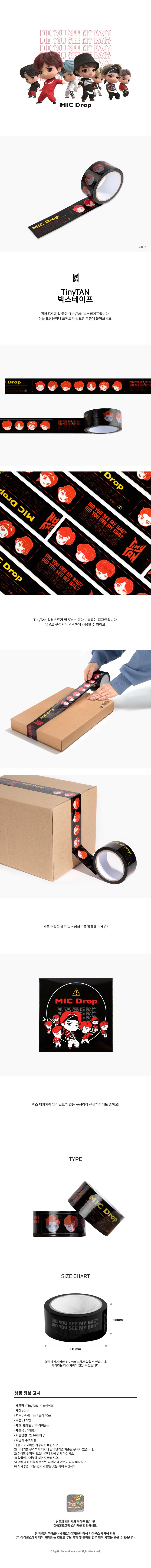 [BTS] TinyTAN Box Tape-holiholic.com