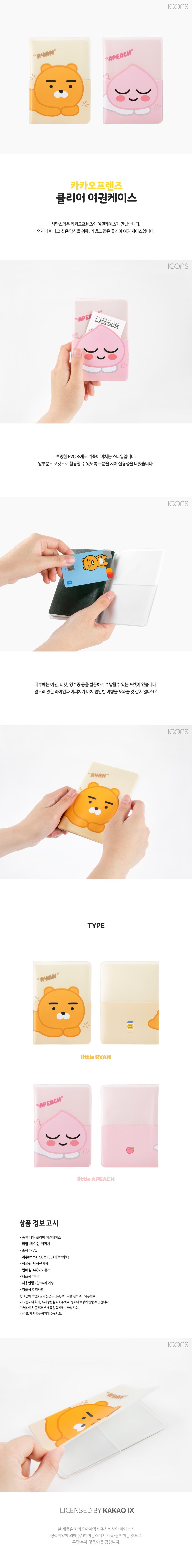 [Kakao Friends, Little Friends] Clear Passport Case -holiholic.com