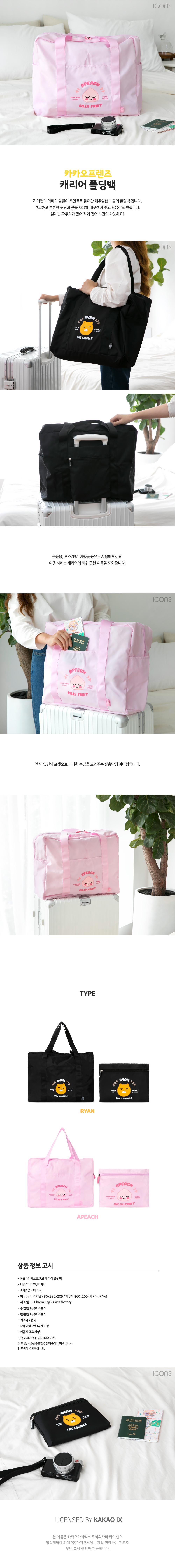 [Kakao Friends] Carrier folding Bag-holiholic.com