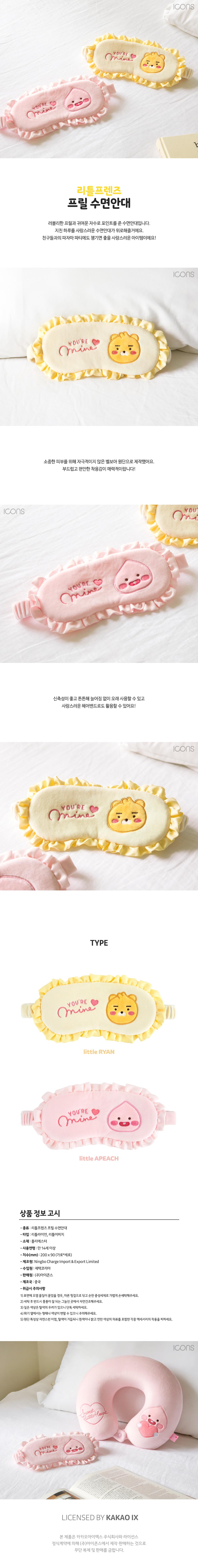 [Kakao Friends, Little Friends] Frill Sleep Mask-Holiholic