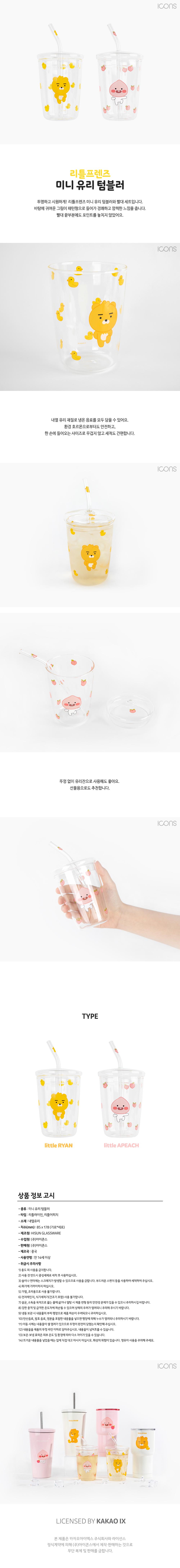 [Kakao Friends, Little Friends] Mini Glass Tumbler-holiholic.com