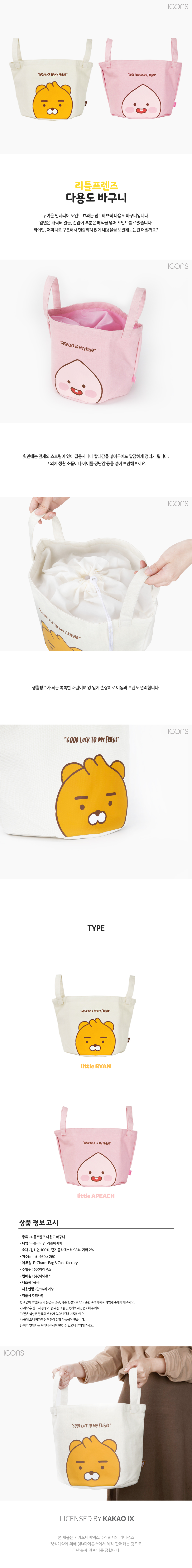 [Kakao Friends] Multi Bag-holiholic.com