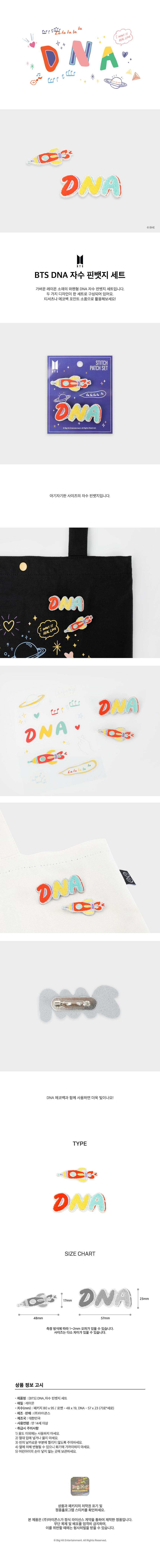 [BTS] DNA Embroidered Pin Badge Set -holiholic.com